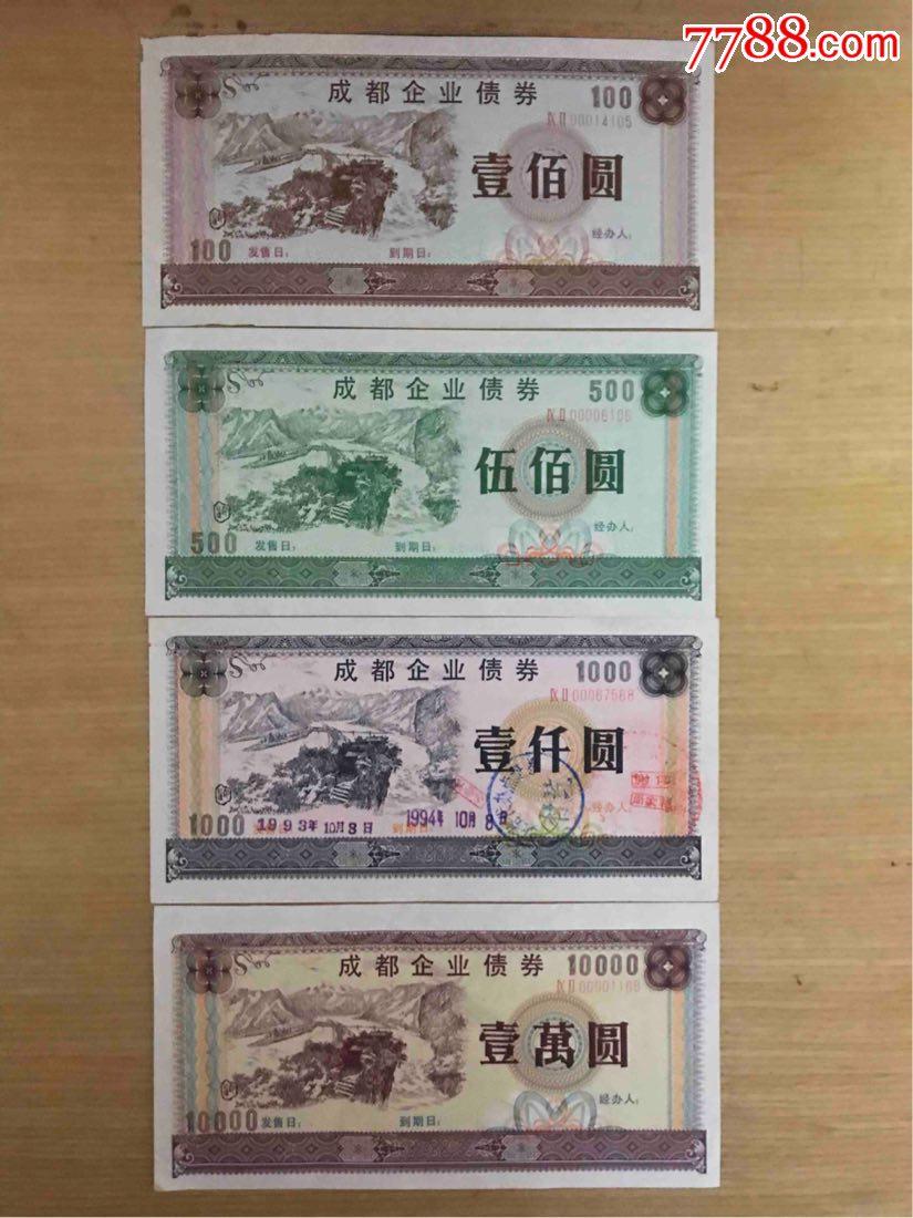成都企业债券四枚套(se64022742)_