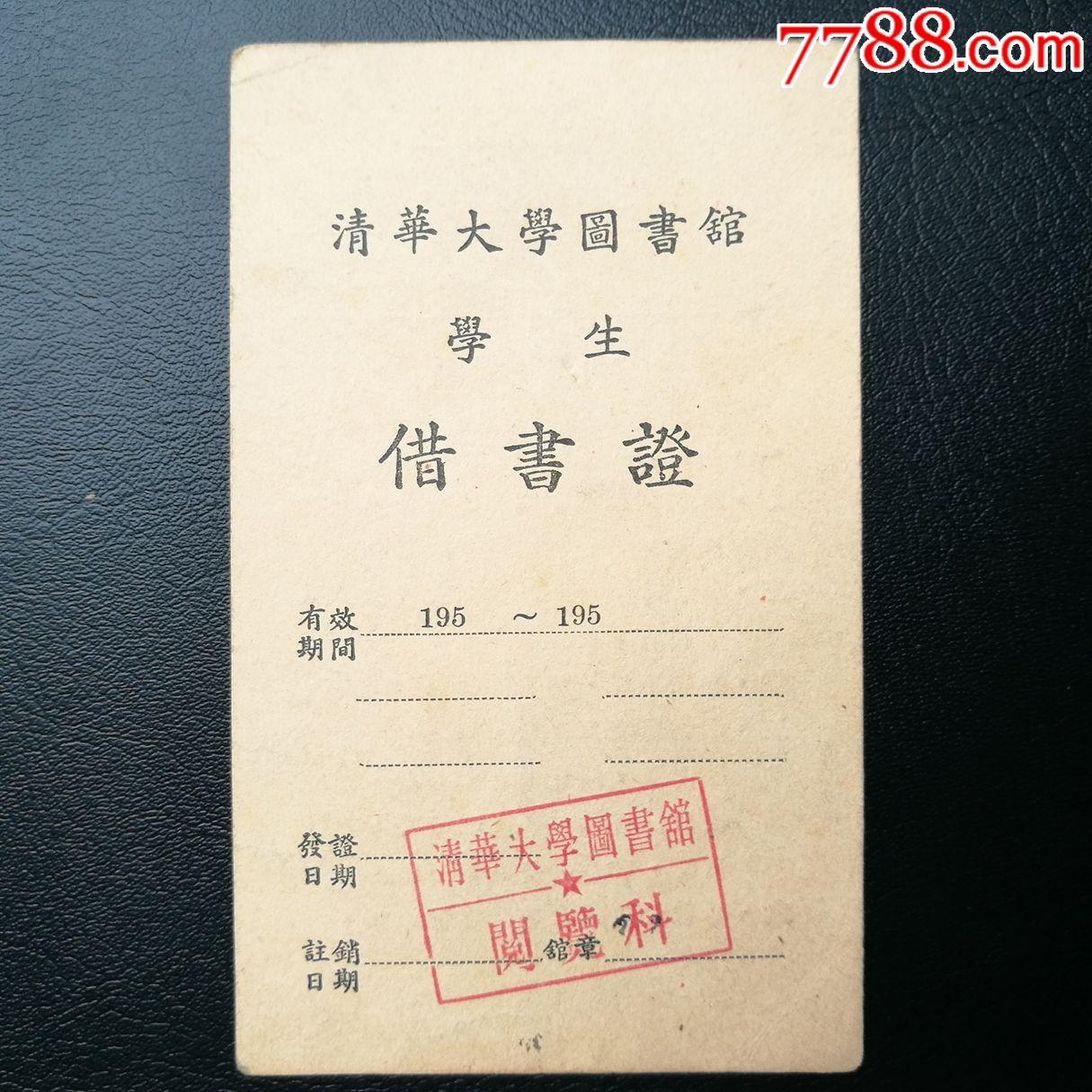 清华大学借书证(se64091511)_