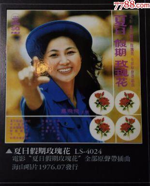 凤飞飞《夏日假期玫瑰花》个人专辑42