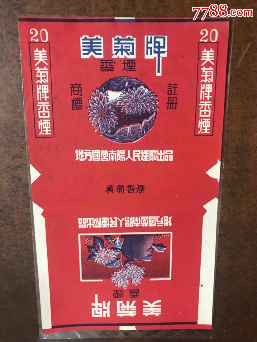 地方国营南阳人民烟厂【美菊牌】少见!(se64120734)_
