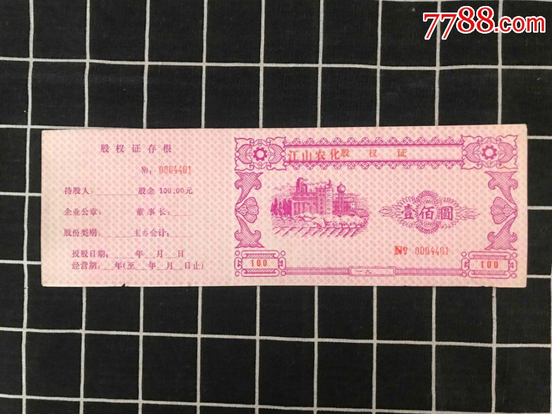 江山农化股权证(se64122527)_