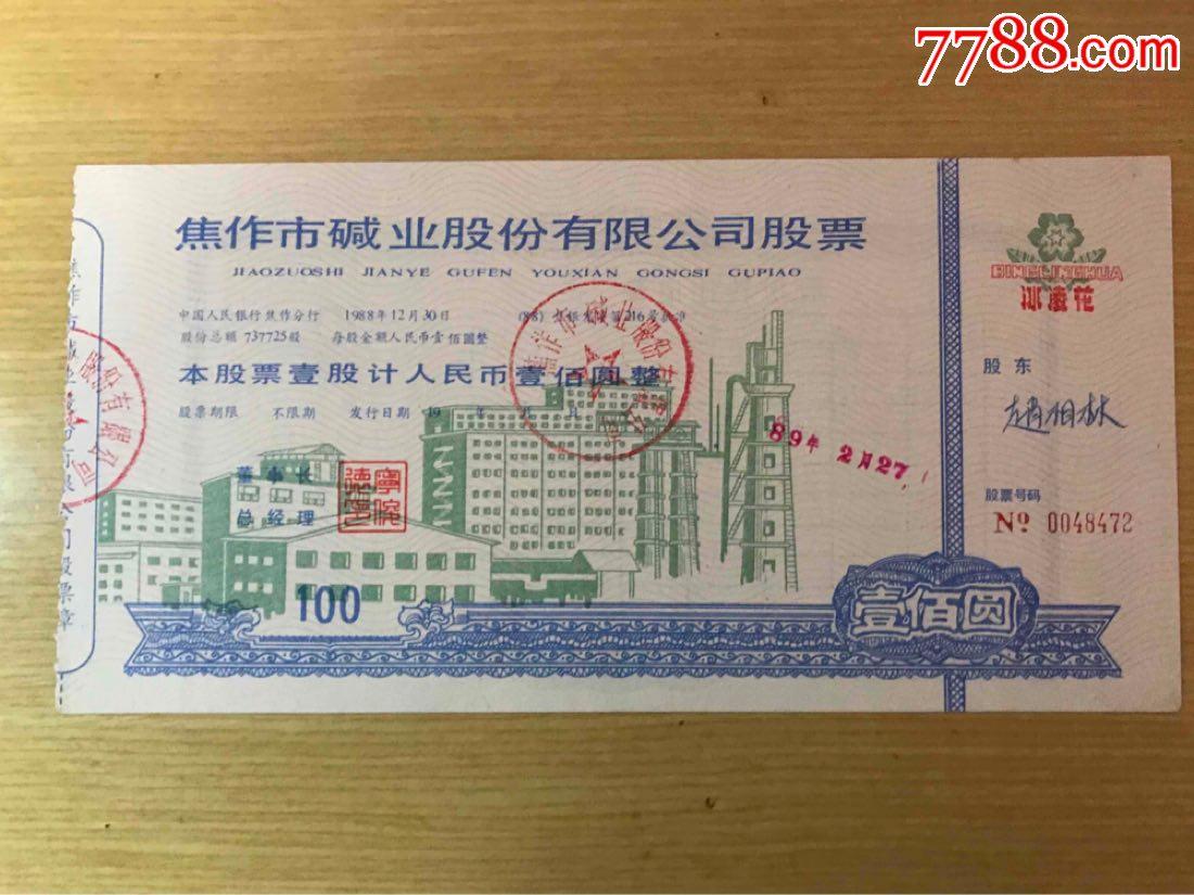 焦作碱业(se64123031)_