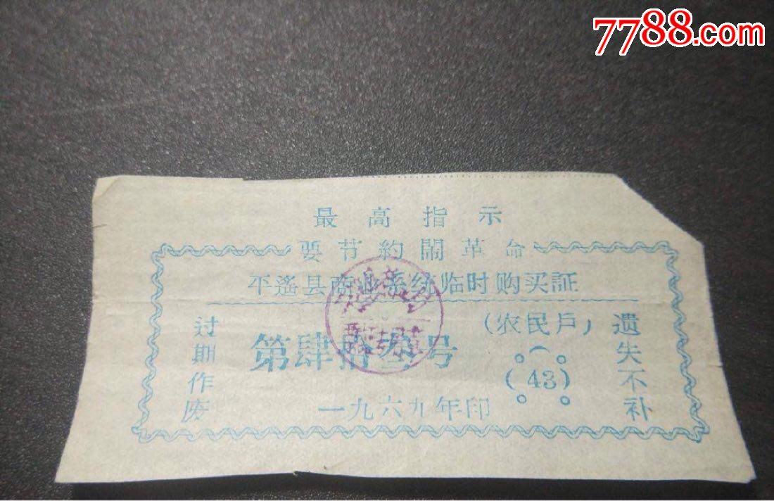 1969年平遥县商业系统临时购买证(最高指示)(se64194651)_