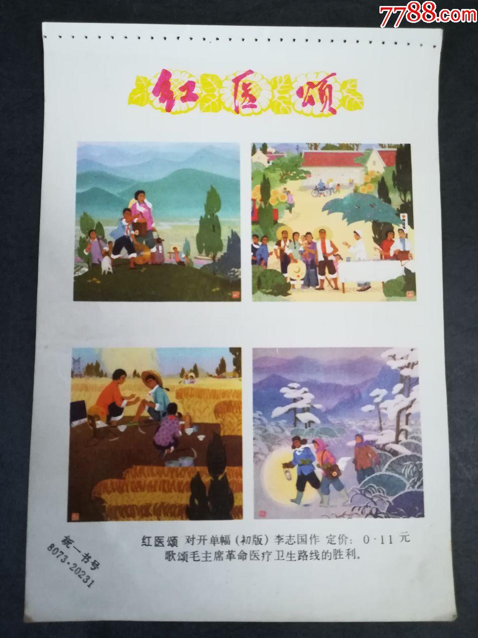 红医颂(se64195162)_