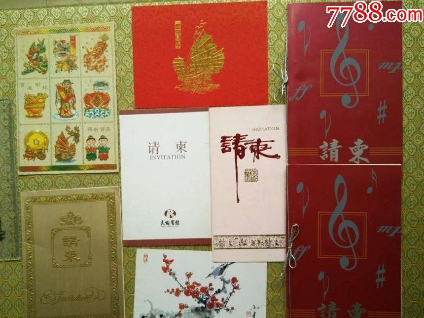 6张著名音乐家王民基和2张人民大会堂音乐会请柬图片