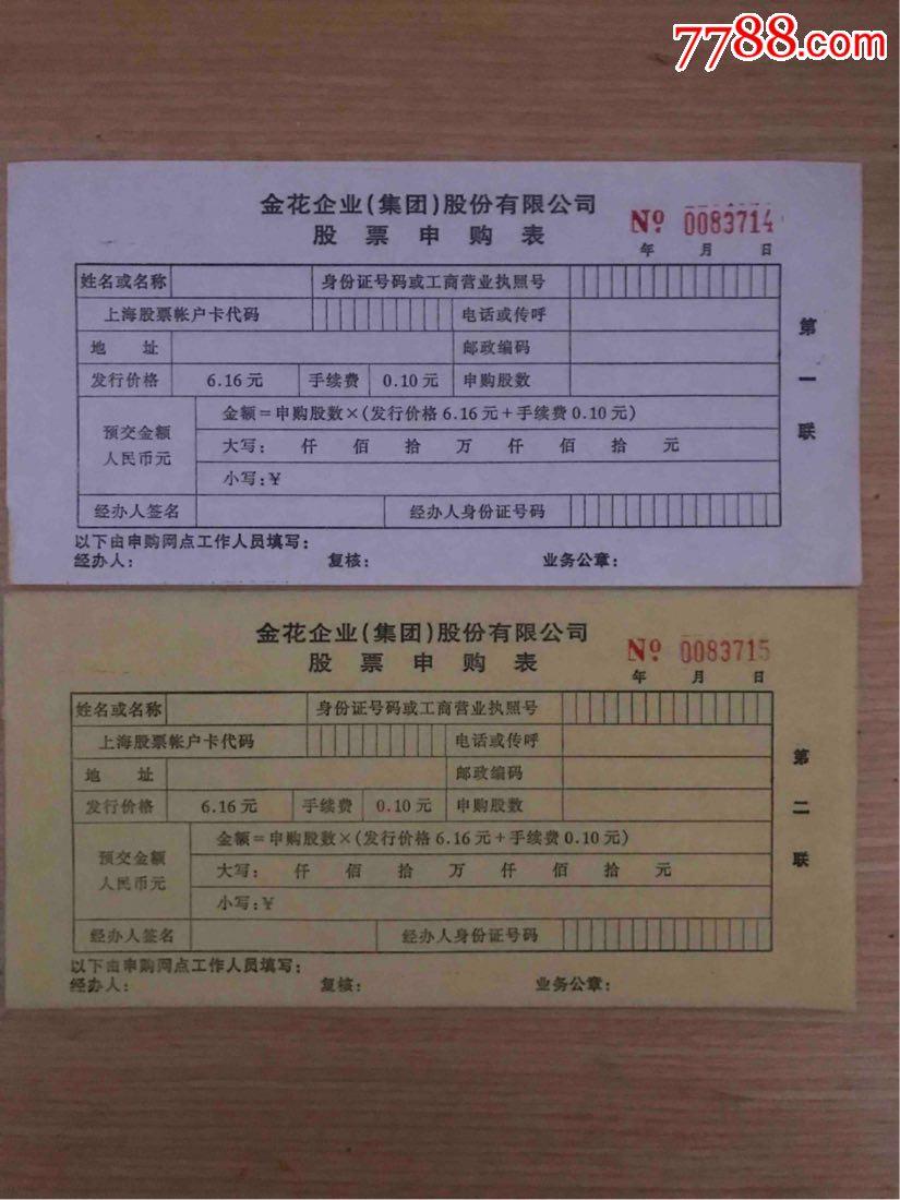 金花股份股票申购表(se64230964)_