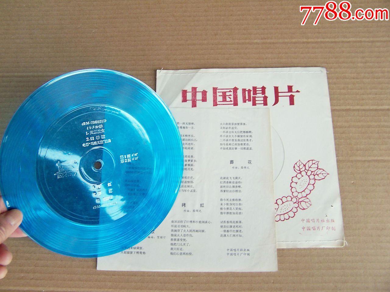 演唱周旋《星座天涯》等(79年,BM-00909)12歌女水瓶座二次元人物图片女生图片