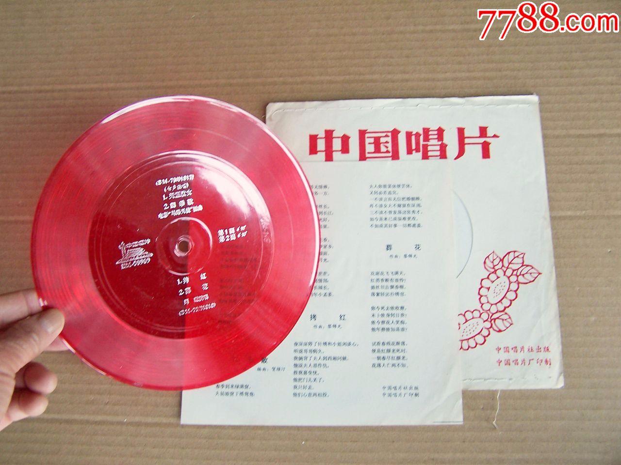演唱周旋《歌女天涯》等(79年,BM-00909)鸡高中女生鸡摸图片
