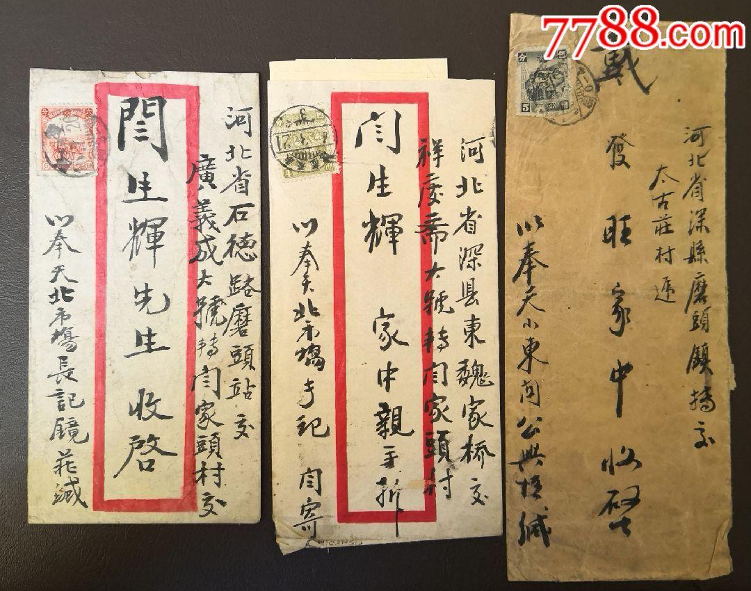 伪满洲信封三个,其中一个含信(au19521239)_