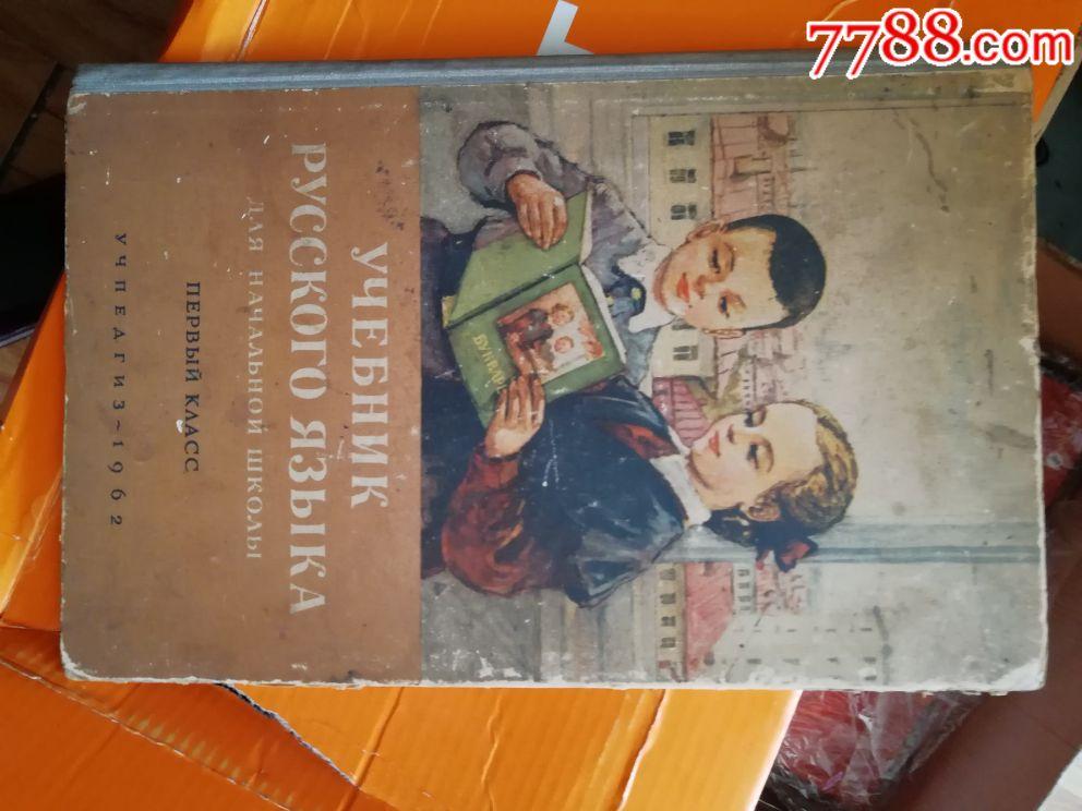 俄�Z教科��(se64249441)_