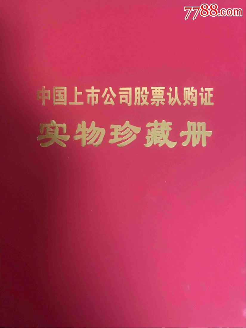 股票认购证套票bv1946册(se64251363)_