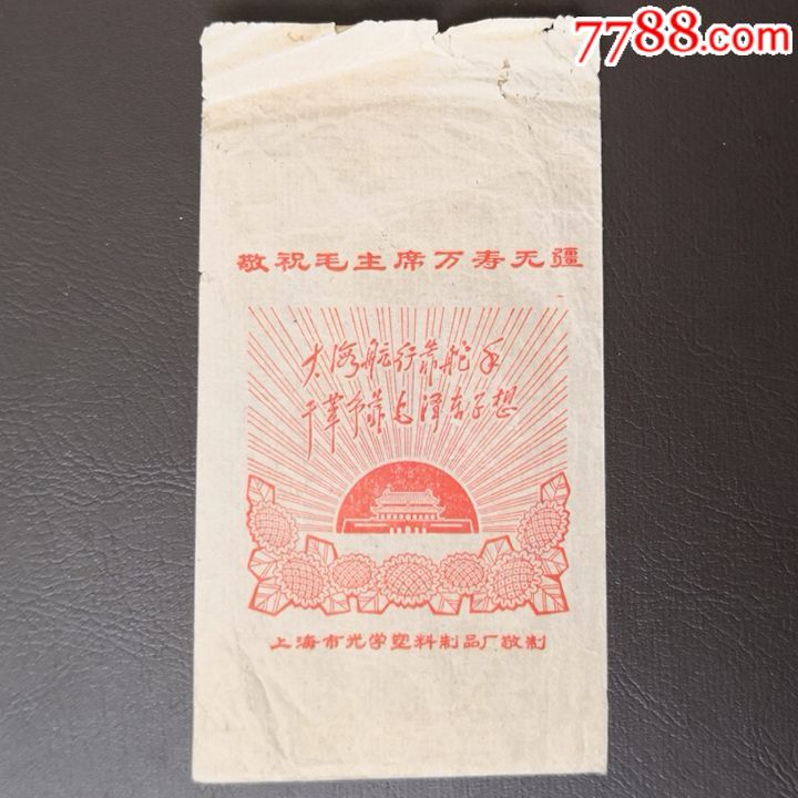 上海市光�W塑料制品�S袋(se64252929)_