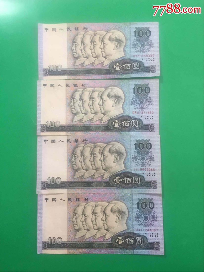 第四套90年100元四张(se64261053)_