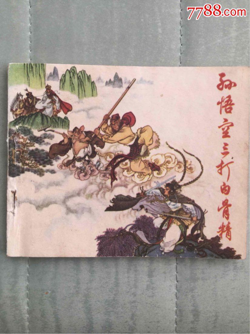 �O悟空三打白骨精(au19609906)_