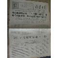 北京日报--各国海员无限热爱毛主席;记毛主席的好战士王树庆-¥20 元_报纸_7788网