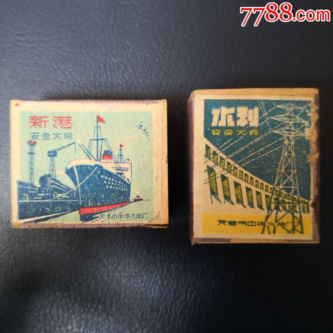 天津市中华火柴厂(2盒)(se64298843)_