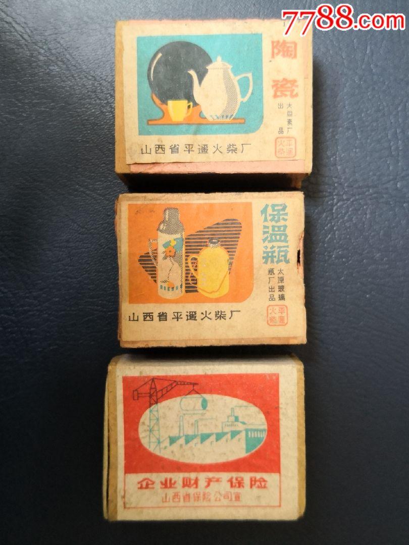 平遥火柴,广告(3盒)(se64299078)_