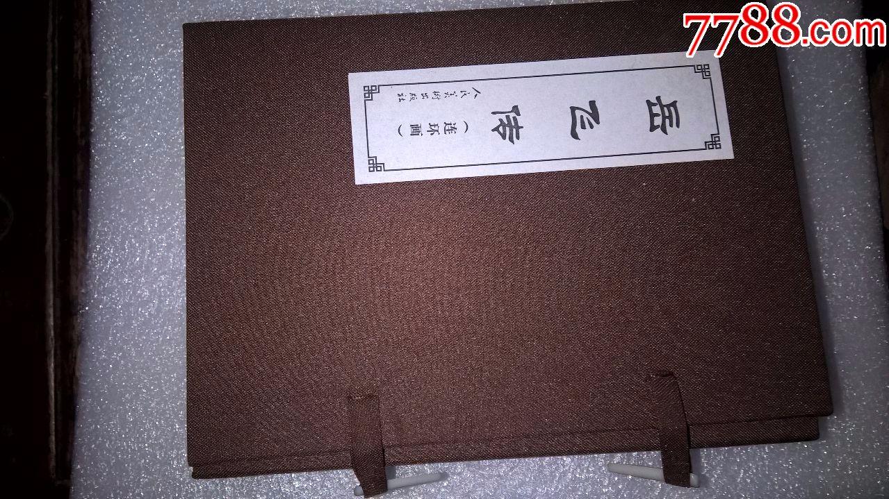 岳飞传一一签名本(se64305926)_