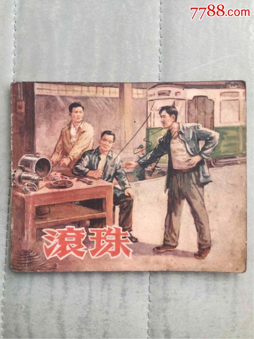 滚珠(au19619086)_