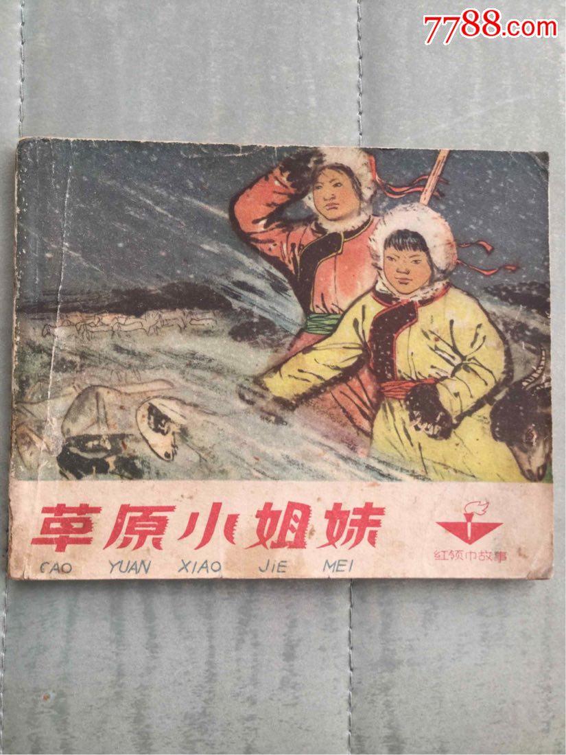 草原小姐妹(au19619076)_