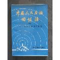 1986年版:中国人民广播回忆录续集-¥188 元_小说/传记_7788网