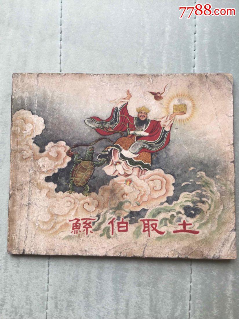 �伯取土(au19583750)_