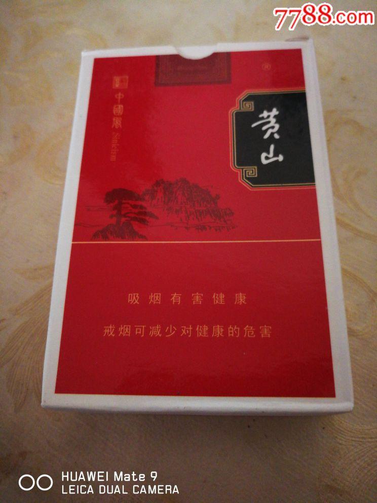 黄山香烟广告扑克(se64335457)_