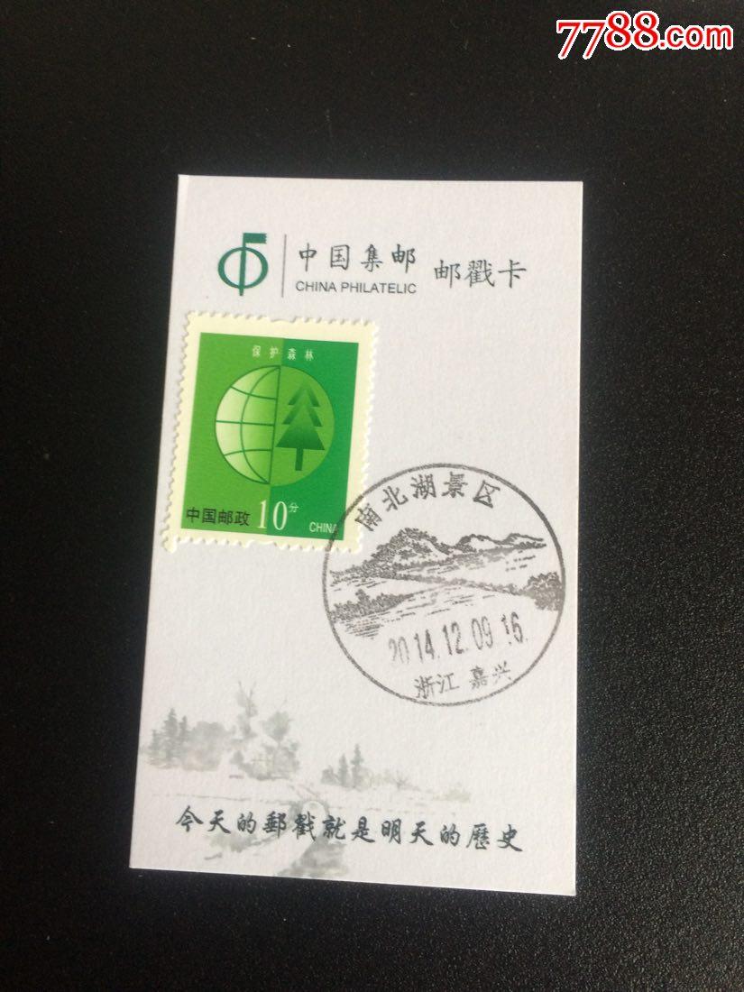 浙江嘉兴南北湖区美食邮戳卡二期v美食德基风景图片