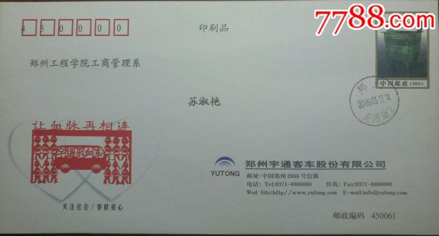 2005年--�I血.宇通采血�--�血�}再相�B--青�~方鼎普�Y��寄封(se64340004)_