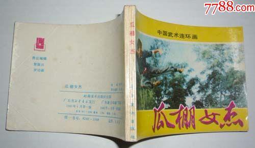 电影版-瓜棚女杰(夫子78)西游记第三十集电视剧观看图片
