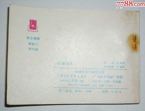 电影版-盒子女杰(夫子78)联通华为电视瓜棚刷机教程图片