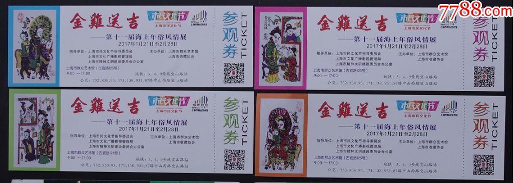 金鸡送吉-第十一届上海年俗风情展(se64349249)_