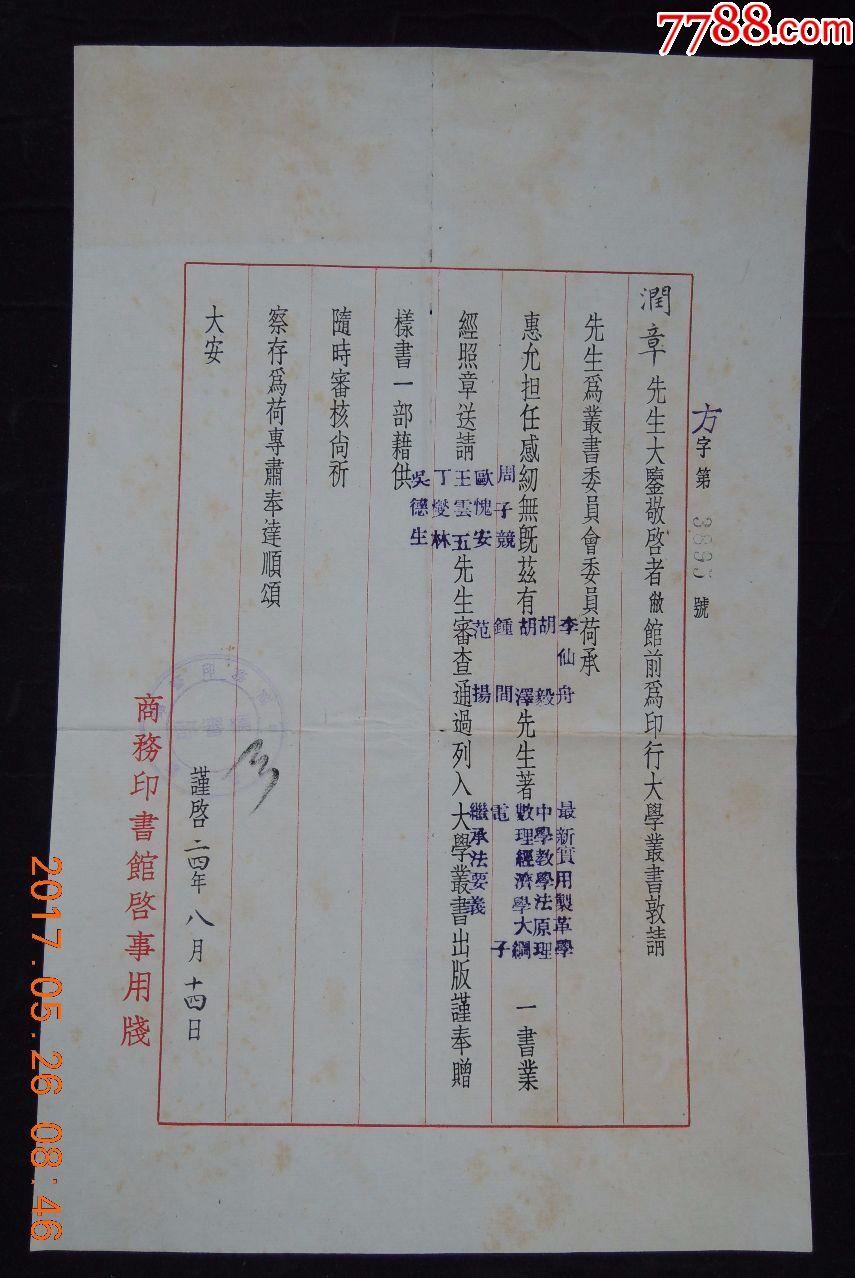 民国时期商务印书馆函件——名人(鲜见)(se64367220)_