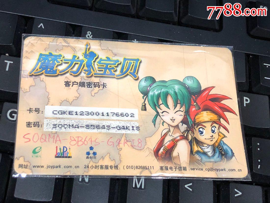 魔力宝贝客户端密码卡(se64368329)_
