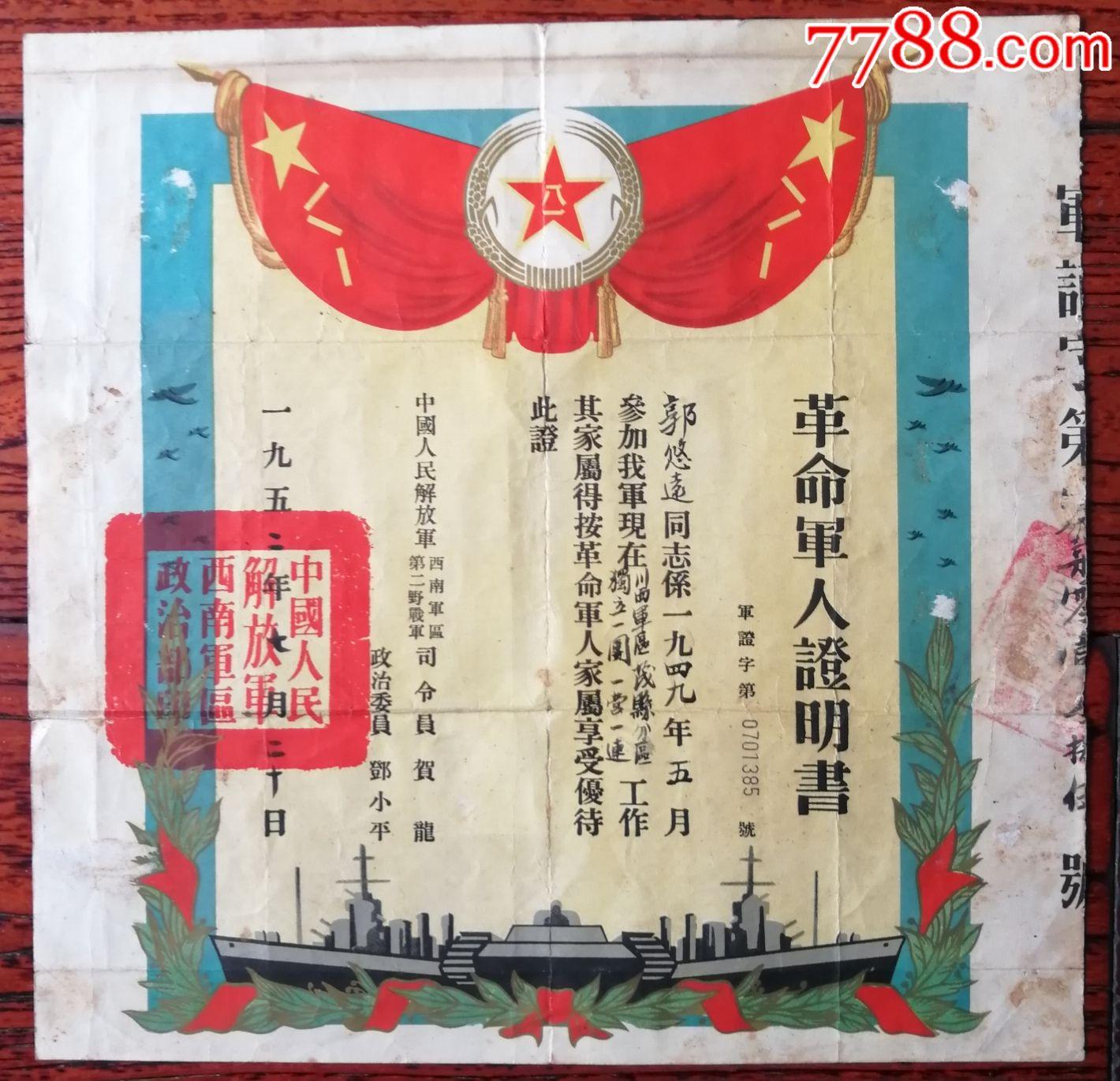 革命�人�C明��(se64370277)_