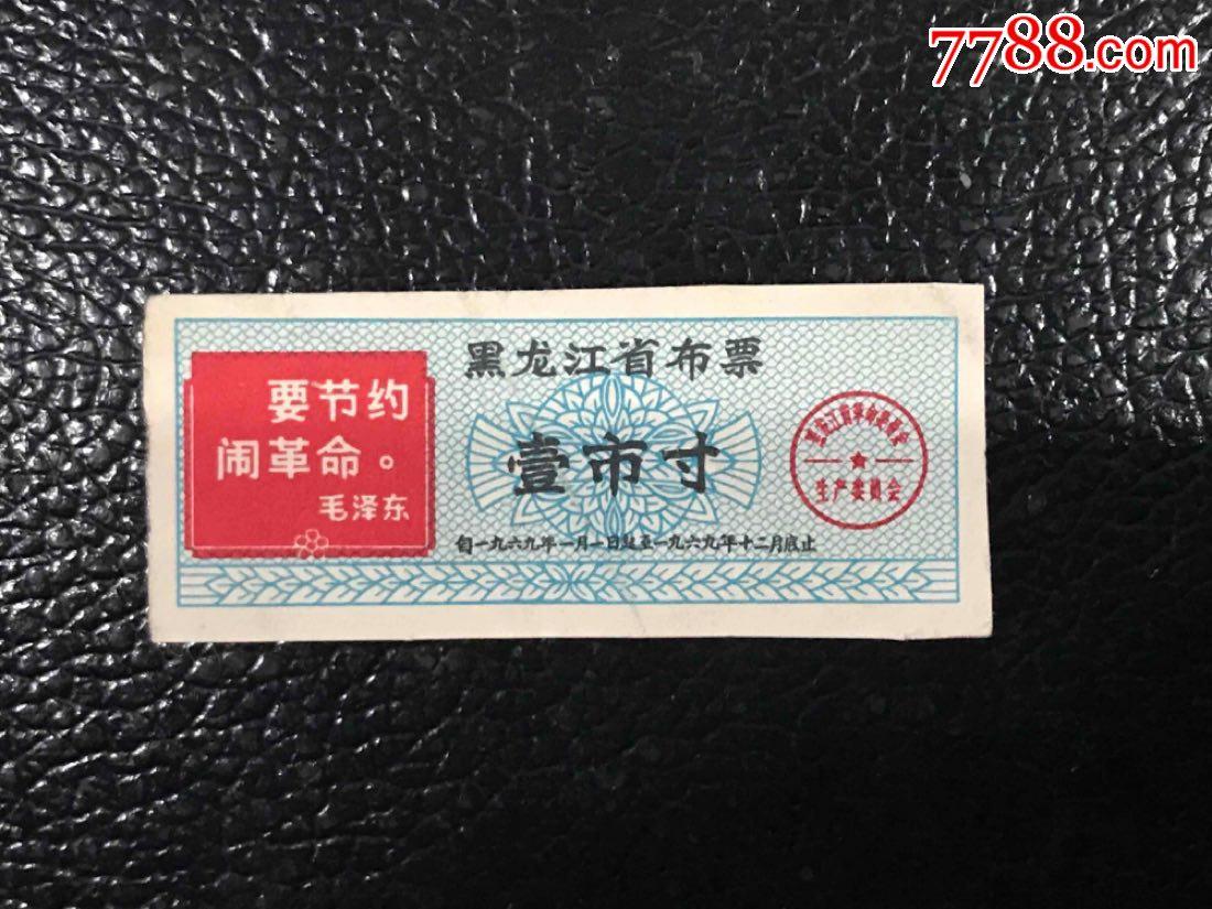 黑龙江69年1寸好品(au19653300)_