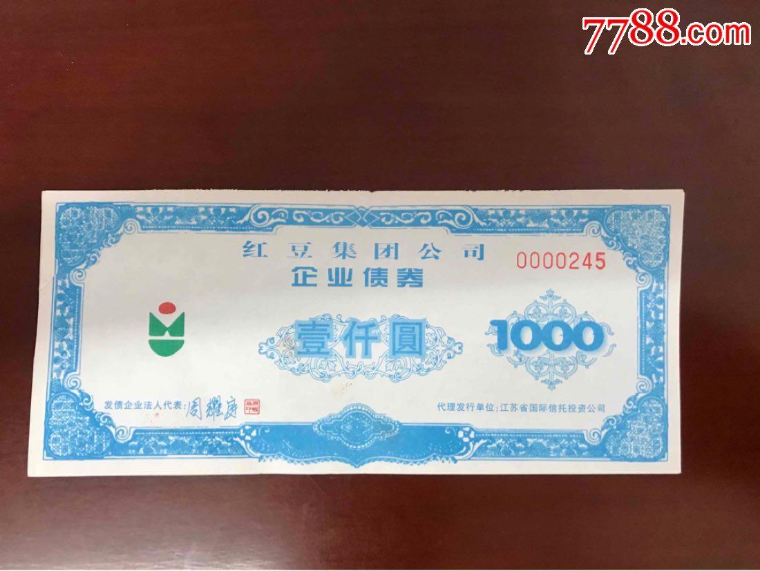 红豆公司债券(精补角)(se64381944)_