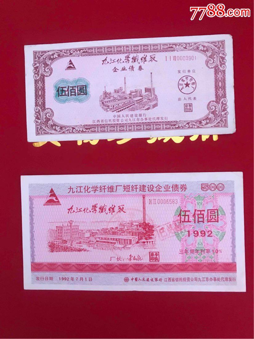 九江化纤(se64382008)_