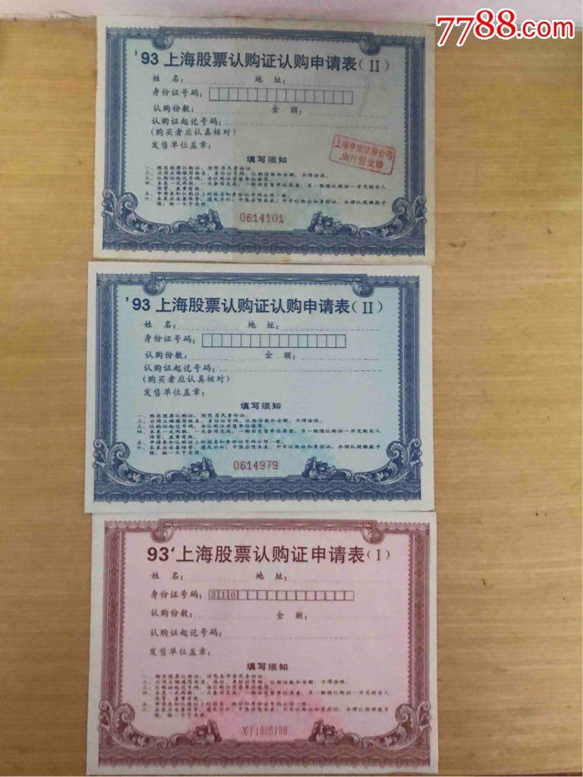 93上海申�表三套六枚(se64385198)_