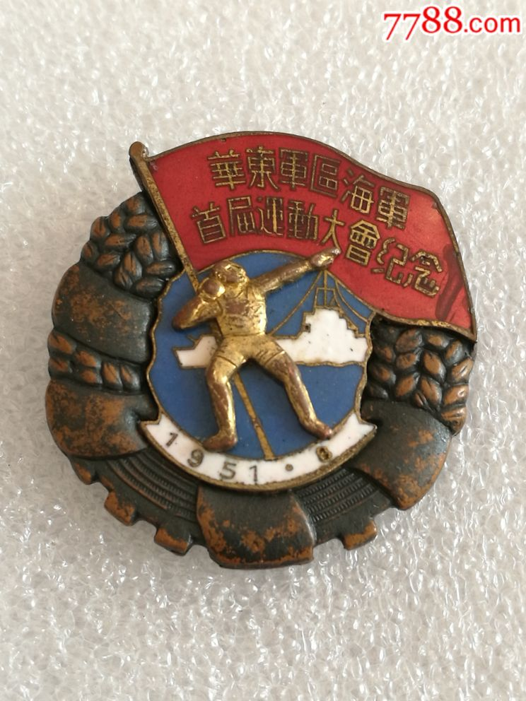 华东军区海军首届运动大会纪念章(se64387376)_