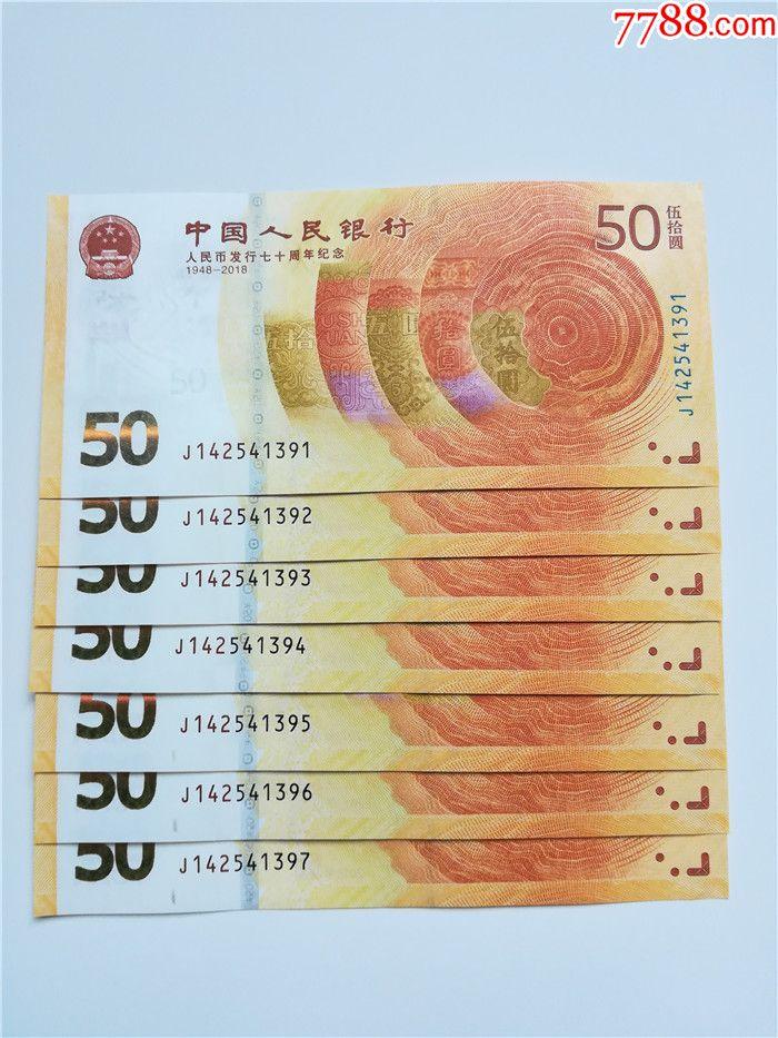 70周年纪念钞趣味币j142541391-97趣味币7连