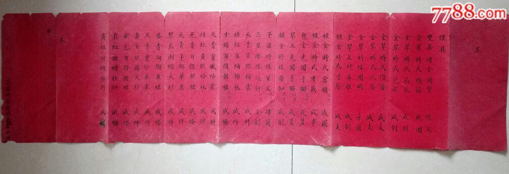 民国富贵人家结婚聘礼礼单(se64407755)_