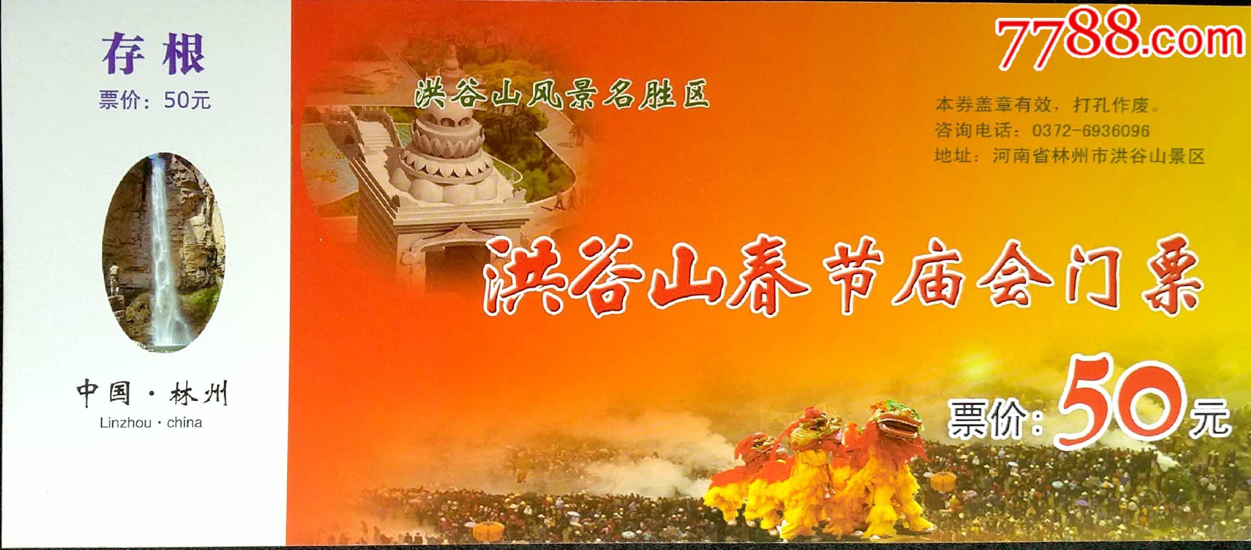 国保,河南林州洪谷山塔林(se64514486)_