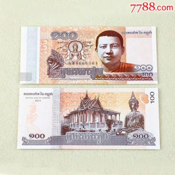 柬埔寨100瑞尔整刀100张外国钱币纸币亚洲货币世界各国真币