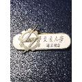【教育校徽系列】1957年交通大学毕业铜质珐琅纪念章