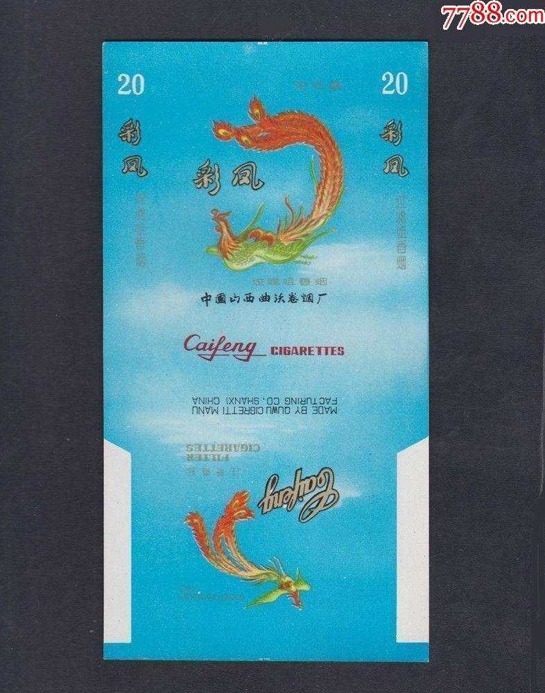 烟标【彩凤】(se64518260)_