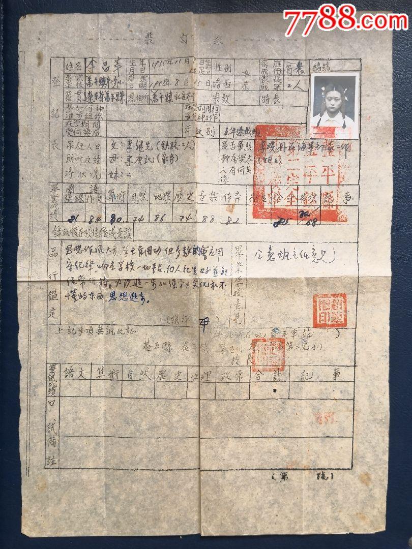 1953辽东省盖平镇第二完小毕业证(se64535760)_