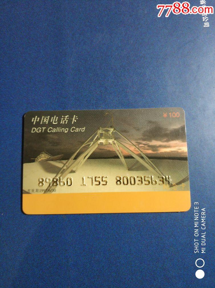 电话卡(se64536526)_