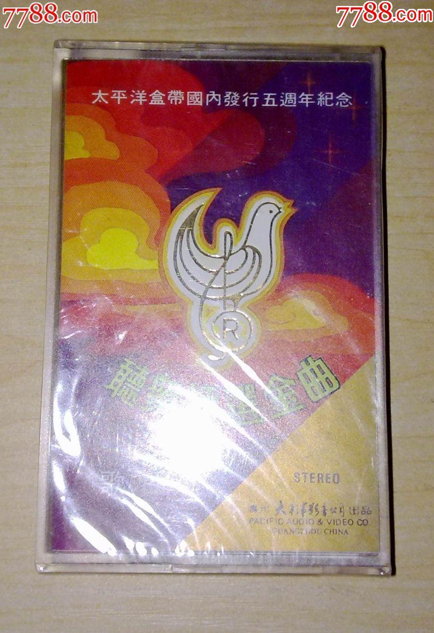 《��精�x金曲》全新太平洋影音出品(全新包�])(se64538724)_