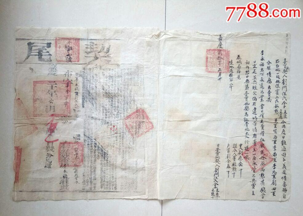 嘉�c二十年�p�官契(se64548917)_